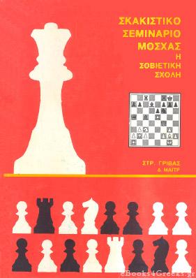 Σκακιστικο σεμιναριο Μοσχας
