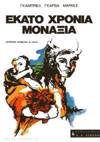 ΕΚΑΤΟ ΧΡΟΝΙΑ ΜΟΝΑΞΙΑ (Γκαμπριέλ Γκαρσία Μάρκες) / Βιβλιοπρόταση