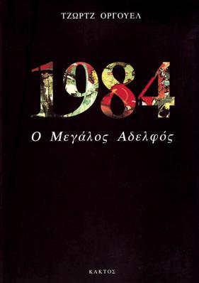 1984 Τζορτζ Οργουελ