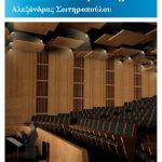 Ακουστικός Σχεδιασμός Αιθουσών Ακροατηρίου