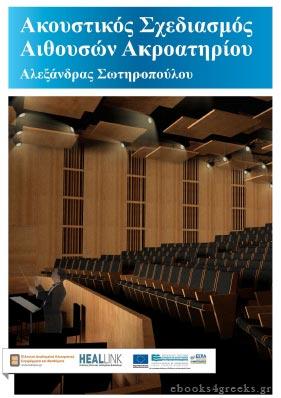 Ακουστικος Σχεδιασμος Αιθουσων Ακροατηριου