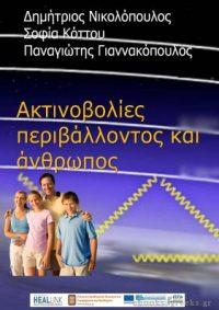 Ακτινοβολίες Περιβάλλοντος και Άνθρωπος