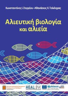 Αλιευτική Βιολογία και Αλιεία