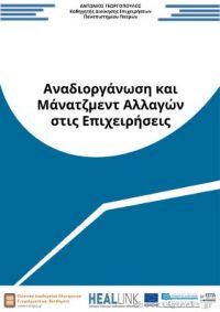 Αναδιοργάνωση και Μάνατζμεντ Αλλαγών στις Επιχειρήσεις