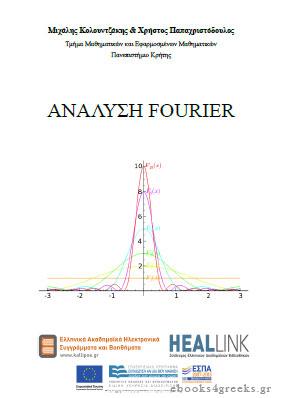 Αναλυση Fourier