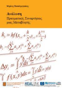 Ανάλυση: Πραγματικές Συναρτήσεις μιας Μεταβλητής