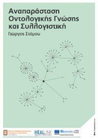 Αναπαράσταση οντολογικής γνώσης και συλλογιστική