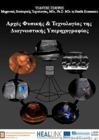 Αρχές Φυσικής και Τεχνολογίας της Διαγνωστικής Υπερηχογραφίας