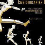 Αθλητική Εμβιομηχανική: Αρχές και Μεθοδολογία Εμβιομηχανικής Ανάλυσης της Κίνησης