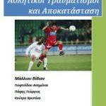Αθλητικοί Τραυματισμοί και Αποκατάσταση