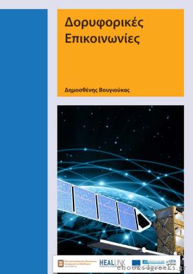Δορυφορικες Επικοινωνιες: Τεχνολογιες, Συστηματα και Εφαρμογες