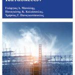 Δυναμική των Κατασκευών: Εφαρμογές με Η/Υ