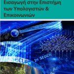 Εισαγωγή στην Επιστήμη των Υπολογιστών και Επικοινωνιών