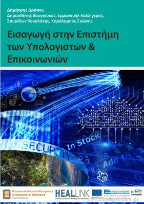 Εισαγωγη στην Επιστημη των Υπολογιστων και Επικοινωνιων