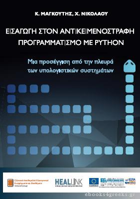 Εισαγωγη στον Αντικειμενοστραφη Προγραμματισμο με Python