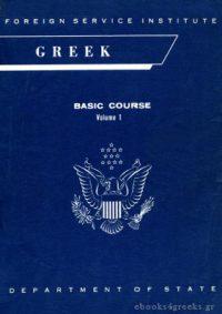 GREEK BASIC COURSE Volumes 1,2,3 (Μαθήματα Ελληνικών για Αγγλόφωνους)
