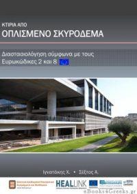 Κτίρια από Οπλισμένο Σκυρόδεμα. Διαστασιολόγηση Σύμφωνα με τους Ευρωκώδικες 2 και 8: Αριθμητικά Παραδείγματα