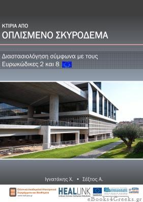 Κτιρια απο Οπλισμενο Σκυροδεμα Διαστασιολογηση Συμφωνα με τους Ευρωκωδικες 2 και 8 Αριθμητικα Παραδειγματα
