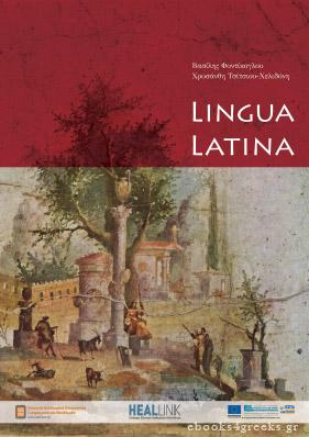 Lingua Latina: Θέματα Λατινικής Γλώσσας και Ρωμαϊκού Πολιτισμού. Ανθολόγιο Κειμένων για την Ύστερη Respublica
