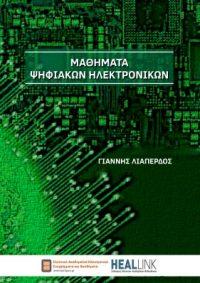 Μαθήματα Ψηφιακών Ηλεκτρονικών