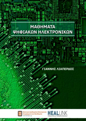 Μαθηματα Ψηφιακων Ηλεκτρονικων