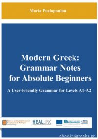 Modern Greek Grammar Notes For Absolute Beginners (Ελληνικά για Αγγλόφωνους)