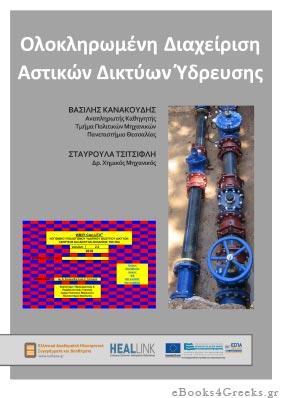 Ολοκληρωμενη Διαχειριση Αστικων Δικτυων Υδρευσης