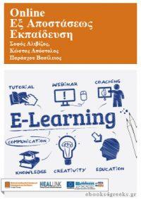 Online εξ Αποστάσεως Εκπαίδευση (E-Learning)