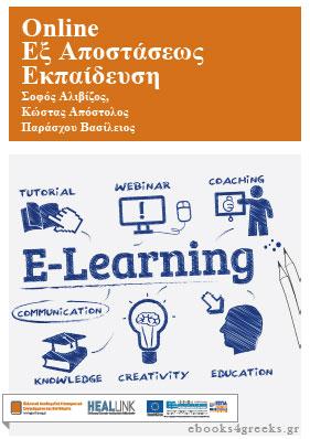 Online εξ Αποστασεως Εκπαιδευση eLearning