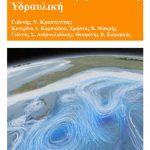 Παράκτια Μηχανική-Θαλάσσια Περιβαλλοντική Υδραυλική: Θαλάσσια υδροδυναμική κυκλοφορία. Μεταβολές στάθμης θάλασσας. Μεταφορά & διάχυση ρύπων