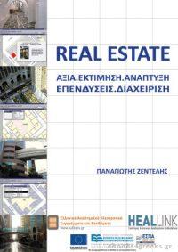 Real Estate: Αξία, Εκτιμήσεις, Ανάπτυξη, Επενδύσεις, Διαχείριση