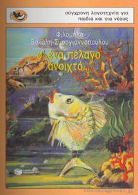 Δυο Κοκόρια Ζωηρά (Παραμύθι της Φιλομήλα Βακάλη-Συρογιαννοπούλου) 🎧
