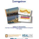 Σύνθεση Ενεργειακών Συστημάτων