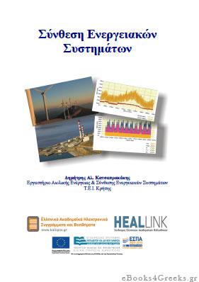 Συνθεση Ενεργειακων Συστηματων