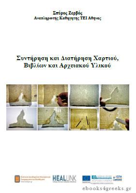 Συντηρηση και Διατηρηση Χαρτιου, Βιβλιων και Αρχειακου Υλικου