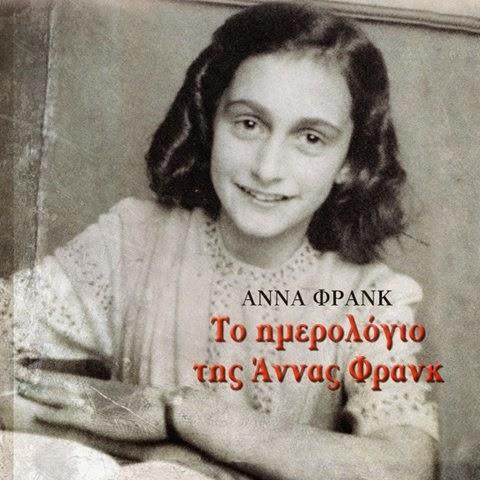 Το Ημερολογιο της Αννας Φρανκ