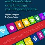 Βασικές Αρχές και Τεχνολογίες στην Επιστήμη της Πληροφόρησης