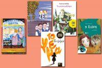 [Ολοκληρώθηκε] 🎁 ΔΙΑΓΩΝΙΣΜΟΣ: Κερδίστε 5 παιδικά βιβλία (1-30/4/2017)