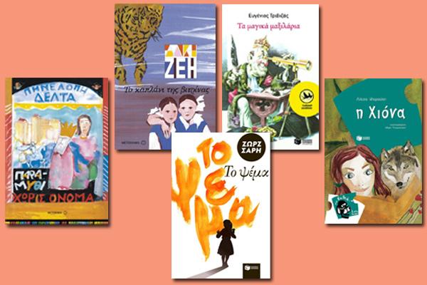 ΔΙΑΓΩΝΙΣΜΟΣ: Κερδίστε 5 παιδικά βιβλία (1-30/4/2017)