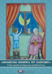 Παραδοσιακά Παραμύθια του Ελληνισμού