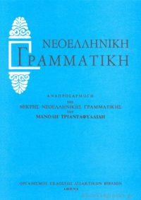 Νεοελληνική Γραμματική του Μανόλη Τριανταφυλλίδη