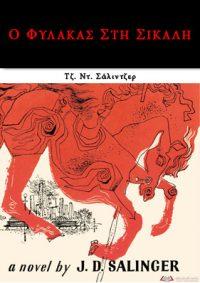 Ο ΦΥΛΑΚΑΣ ΣΤΗ ΣΙΚΑΛΗ (Τζ. Ντ. Σάλιντζερ) / Βιβλιοπρόταση