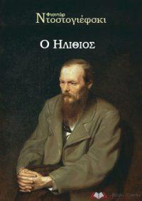 Ο ΗΛΙΘΙΟΣ (Ντοστογιέφσκι)