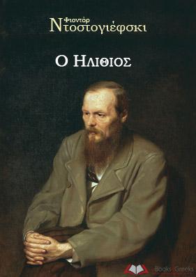 Ο ΗΛΙΘΙΟΣ Ντοστογιεφσκι