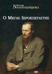 Ο ΜΕΓΑΣ ΙΕΡΟΕΞΕΤΑΣΤΗΣ (Ντοστογιέφσκι)