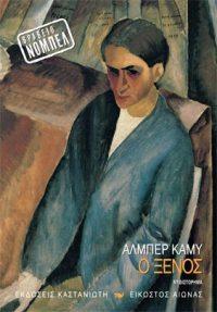 Ο ΞΕΝΟΣ (Αλμπέρ Καμύ) / Βιβλιοπρόταση