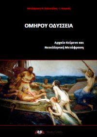 ΟΔΥΣΣΕΙΑ (Αρχαίο Κείμενο και Μετάφραση)