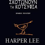 Όταν Σκοτώνουν τα Κοτσύφια (Χάρπερ Λι) / Βιβλιοπρόταση