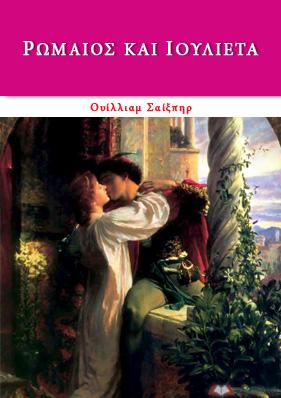 ΡΩΜΑΙΟΣ ΚΑΙ ΙΟΥΛΙΕΤΑ Σαιξπηρ