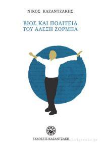 ΒΙΟΣ ΚΑΙ ΠΟΛΙΤΕΙΑ ΤΟΥ ΑΛΕΞΗ ΖΟΡΜΠΑ (Καζαντζάκης) / Βιβλιοπρόταση